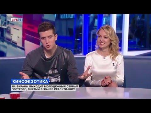 Денис Косяков и Янина Студилина в эфире LIFE78