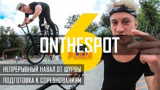 ШУРВА ЗАКРЫВАЕТ ПЛАЗУ | BMX | ONTHESPOT 6