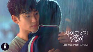 Park Won (박원) - My Tale | It's Okay to Not Be Okay (사이코지만 괜찮아) OST PART 3 MV | ซับไทย