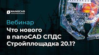 Вебинар «Что нового в nanoCAD СПДС Стройплощадка 20.1»