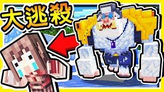 Minecraft 你100%絕對沒看過😂【⛔不用模組⛔】麥塊全新BOSS !!【冰原大雪怪】超帥氣登場 !! 全字幕
