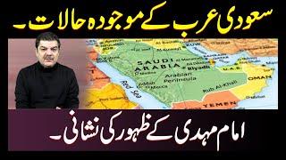 سعودی عرب کے موجودہ حالات۔۔ | امام مہدی کے ظہور کی نشانی۔۔۔