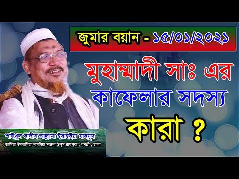 ইসলামের ইতিহাস মজলুম হওয়ার ইতিহাস । NEW WAZ 2021। Allama Mufti Yahya Mahmud 2021 । Kaiser Waz