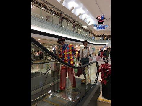 黃埔時尚坊小丑孖寶魔術及雜耍表演