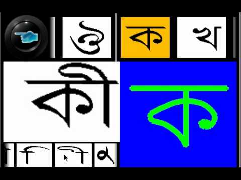 Video of Okkhor  Bangla Alphabet (Free)