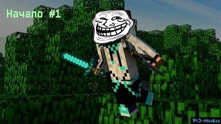НАЧАЛО-#1[ОДИНОЧКА]-Minecraft