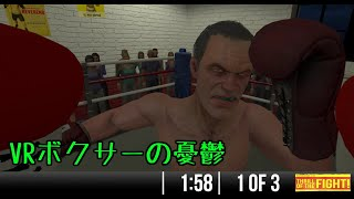 [The Thrill of the Fight]VRボクサーの憂鬱
