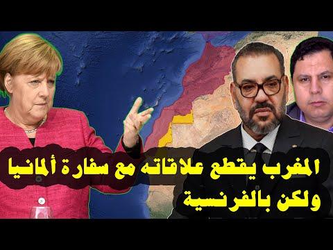 السفارة الألمانية في الرباط