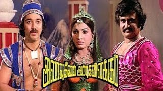 Allauddinum Albhhutha Vilakkum | Kamal Hassan, Rajinikanth, Ashokan | Tamil Superhit Movie HD