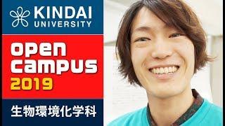 近畿大学 産業理工学部\オープンキャンパス2019/生物環境化学科