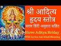 श्री आदित्य हृदय स्तोत्र | सरल हिंदी अनुवाद सहित | Aditya Hriday Stotra With Lyrics | Hindi Meaning