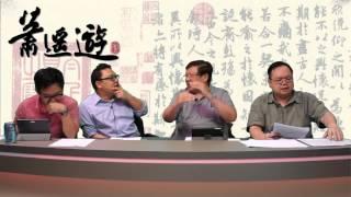 李嘉誠注定灰飛煙滅〈蕭遙遊〉2013-10-03 b