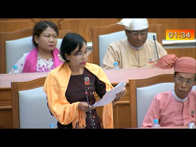 ဒုတိယအကြိမ် ပြည်ထောင်စုလွှတ်တော်  သတ္တမပုံမှန်အစည်းအဝေး နဝမနေ့ ဗီဒီယိုမှတ်တမ်း အပိုင်း(၂)