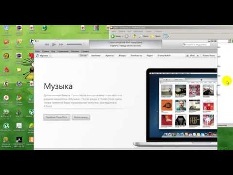Как скачать музыку на Ipod, Iphone и Ipad через itunes 11