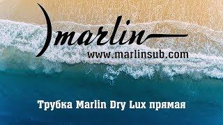 Трубка Marlin Dry Lux ( Марлин Драй Люкс ) от компании МагазинCalipso dive shop - видео