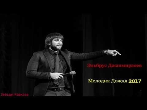 Эльбрус Джанмирзоев Мелодия Дождя 2017