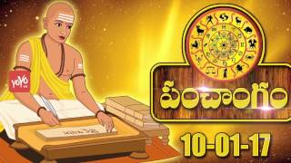 అమృత కాలం రాత్రి 840 నుండి 1130 వరకు  Todays Panchangam  10th January  తిథి విశేషాలు  YOYO TV