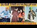 Mukh Mantri Dhamak Base Vs Sidhu Moose Wala ,Sidhu Advance Reply to Soni Maan..