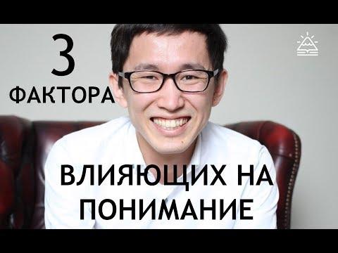 3 Основных фактора, влияющие на понимание. Уроки корейского от школы САН.