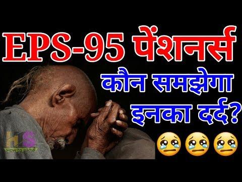 EPS 95 पेंशनर्स कौन समझेगा इनका दर्द? EPS95 Pension Latest News Today Hindi 2018  EPFO, EPF, PF, UAN
