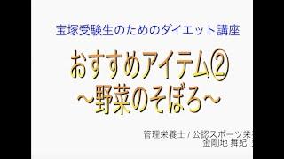 宝塚受験生のダイエット講座〜おすすめアイテム②野菜のそぼろ のサムネイル