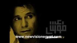 أغنية سيبهم يقولوا - غناء محمد فؤاد تحميل MP3