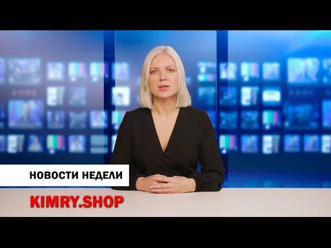 Кимры. Новости недели от 03 ноября 2020