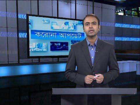 04 Corona Bulletin || করোনা বুলেটিন || 30 October 2020 || ETV News