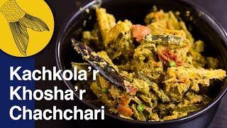 Kachkola'r Khosha'r Chochchori-Green Banana Peels in Mustard-Bengali Vegetarian Raw Banana Recipe