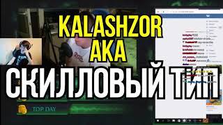 БРАТИШКИН СМОТРИТ КОМАНДА САМЫХ ЖЕСТКИХ СТРИМЕРОВ КС ГО 2017