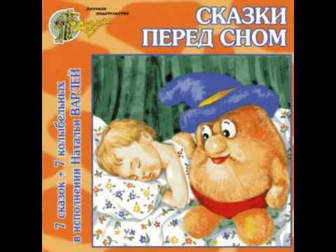 Сказки перед сном: Аудиосказки Сказки для детей Сказки Kid Story Сборник из 8 сказок