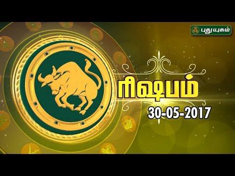 ராசி பலன் | ரிஷபம் | 30/05/2017 | Puthuyugam Tv