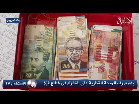 بدء صرف المنحة القطرية على الفقراء في قطاع غزة