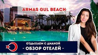 Armas gul beach - отличный отель в центре Кемера