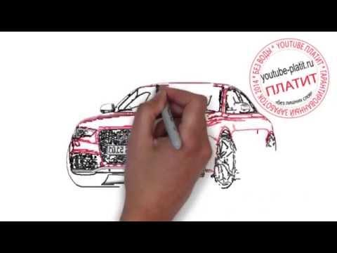 Автомобиль аудиaudi  Как за 45 секунд карандашом нарисовать ауди