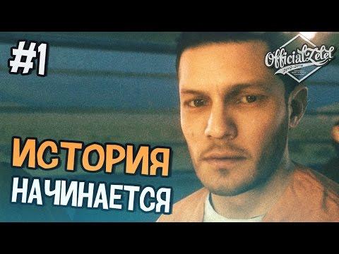 Battlefield: Hardline прохождение на русском - Часть 1