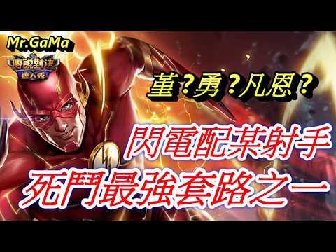 台灣傳說對決/死鬥競技場 閃電俠加某射手 最強套路之一
