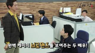 김과장 - [11,12회 메이킹] 동하&궁민 브로맨스 철철~ 귀여운 남자 배우들~!