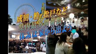 千葉県で居酒屋コン・婚活パーティー・街コン・お見合いパーティー・社会人サークルは『エフロード』