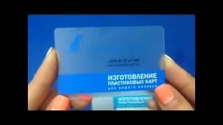 Изготовление пластиковых карт. Дисконтные карты