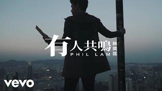 林奕匡 Phil Lam - 有人共鳴