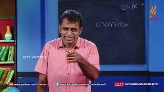 Standard 9   Mathematics   Class – 05