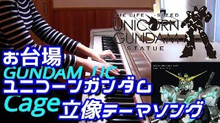 GUNDAM NT Insert song「Cage」 ガンダムナラティブ挿入歌 Sawano Hiroyuki お台場『実物大ユニコーンガンダム立像』テーマソング