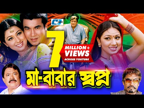 Popular Bangla Movie: Raju Mastan | Manna, Moushumi, Shaheen