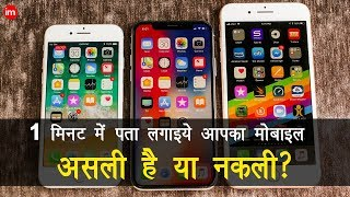 How to Check a Mobile is Genuine or Fake in Hindi | By Ishan - Download this Video in MP3, M4A, WEBM, MP4, 3GP