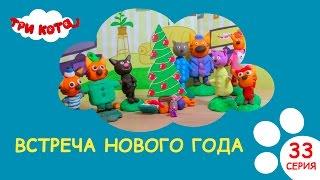 Три кота -  Встреча Нового Года  | Выпуск №33Развивающее видео для детей