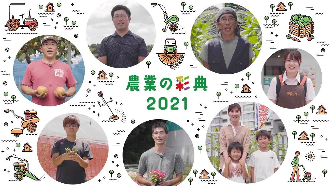 農業の彩典2021コンセプトムービー