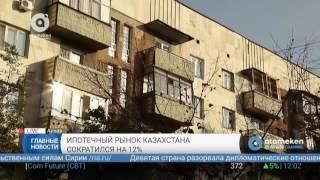 Ипотечный рынок Казахстана сократился на 12%