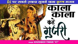 काला काला कहे गुजरी   Original   Khusbhu Tiwari