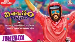 Viswasam Telugu Songs Jukebox | Ajith Kumar, Nayanthara | D.Imman | Siva